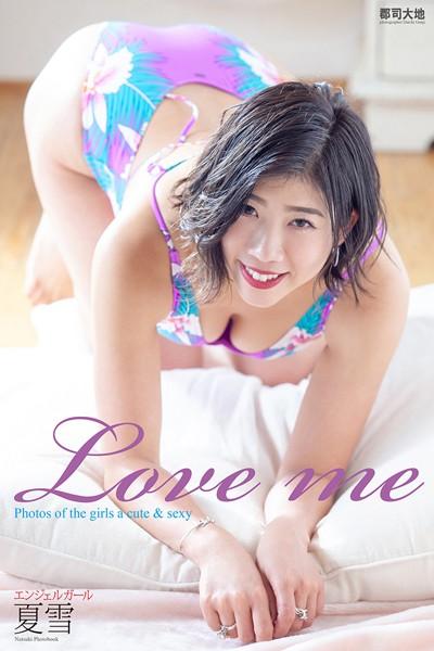 『Love me』 夏雪