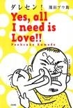 【無料立ち読み】ダレセン! Yes,all I need is Love!!