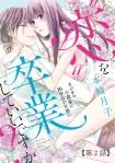 【無料立ち読み】'恋'を卒業していいですか? オジサマ小説家に16年目の片想い(単話)