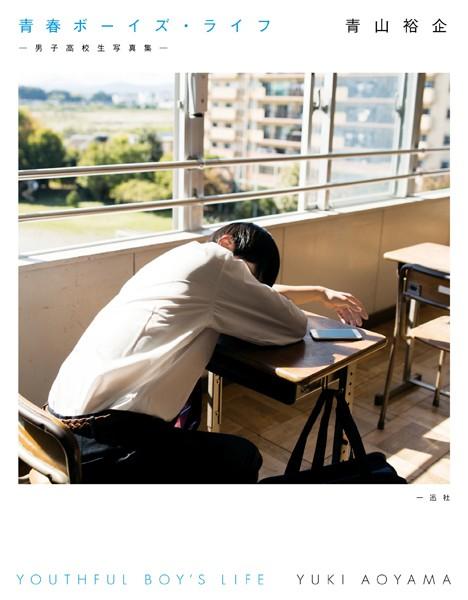 □青春ボーイズ・ライフ -男子高校生写真集-