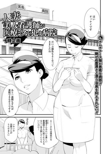 人妻美人看護師が医療ミスを●す病院(単話)