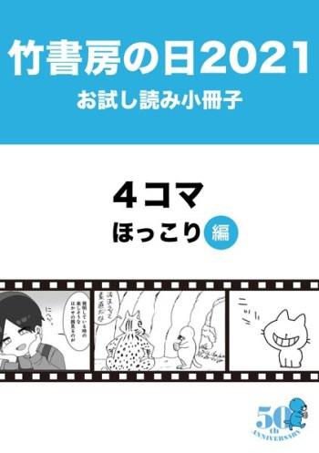 【無料立ち読み】竹書房の日2021記念小冊子 4コマ ほっこり編