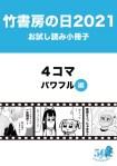 【無料立ち読み】竹書房の日2021記念小冊子 4コマ パワフル編