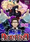 【無料立ち読み】痴漢 DEAD END(単話)