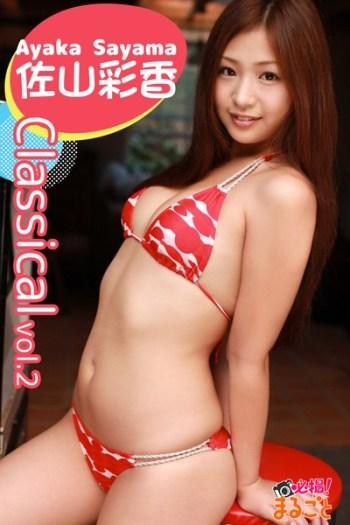 佐山彩香 Classical vol.2