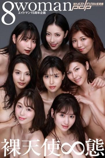 エイトマン15周年企画 8woman 裸天使∞態