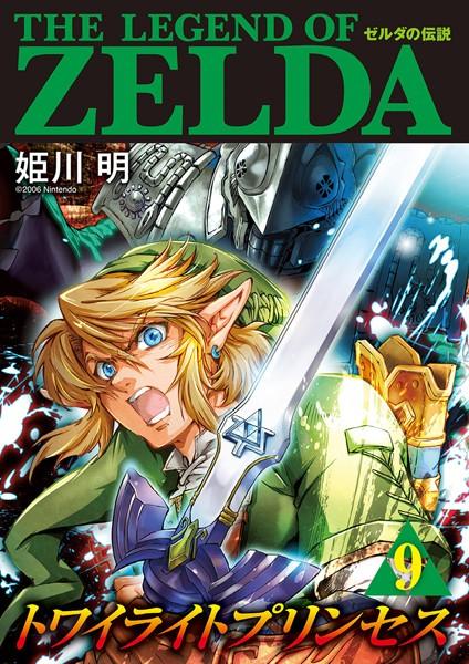 【無料立ち読み】ゼルダの伝説 トワイライトプリンセス