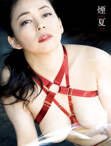 中島知子ヘアヌード写真集『煙夏 enka』
