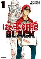 はたらく細胞BLACK (1)