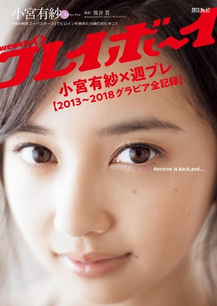小宮有紗×週プレ【2013〜2018グラビア全記録】