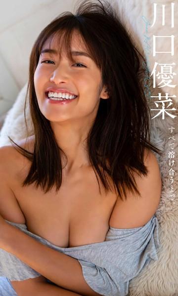 【デジタル限定】川口優菜写真集「すべて溶け合うまで。」