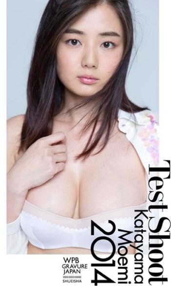 【デジタル限定】片山萌美写真集「Test Shoot Katayama Moemi 2014」