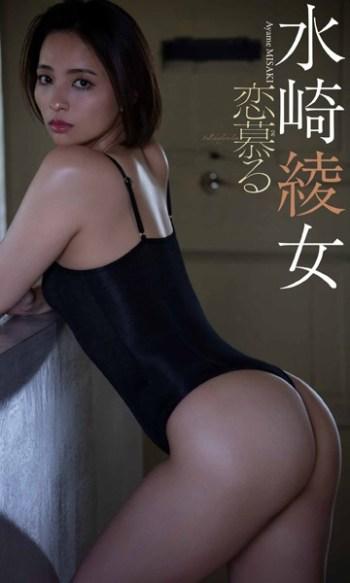 水崎綾女デジタルグラビア「恋慕る」