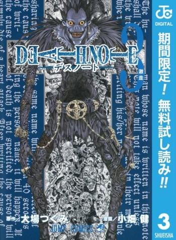 【無料立ち読み】DEATH NOTE モノクロ版【期間限定無料】