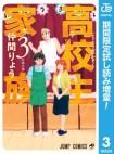 【無料立ち読み】高校生家族【期間限定試し読み増量】
