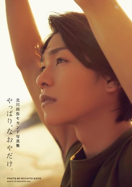 □北川尚弥セカンド写真集 やっぱり、なおやだけ。