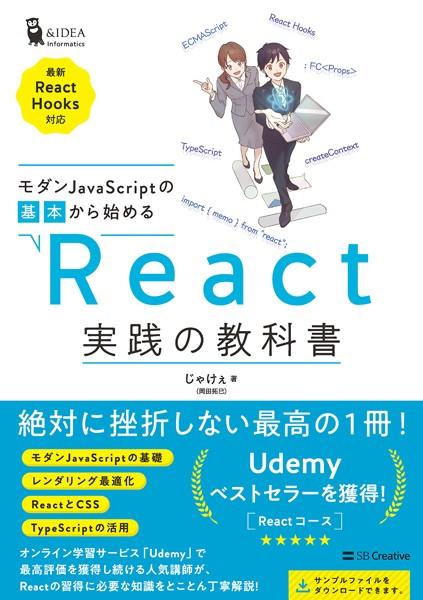 モダンJavaScriptの基本から始める React実践の教科書 (最新ReactHooks対応)