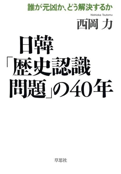 日韓「歴史認識問題」の40年:誰が元凶が、どう解決するか