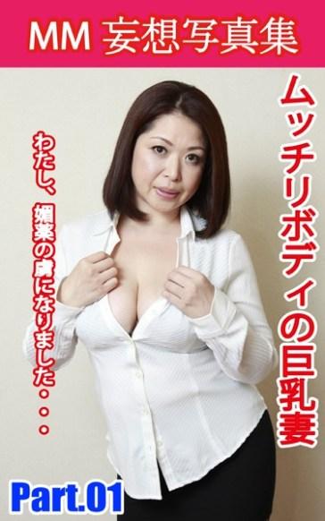 MM妄想写真集 ムッチリボディの巨乳妻 PART.01