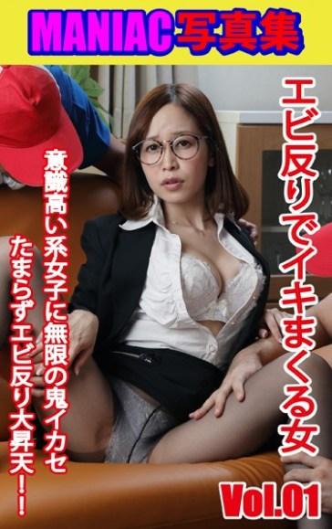 MANIAC写真集 エビ反りでイキまくる女 VOL.01