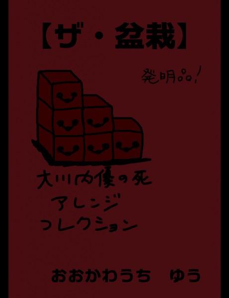 【ザ・盆栽】