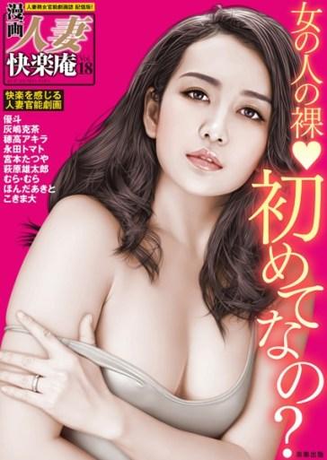【デジタル版】漫画人妻快楽庵 Vol.18