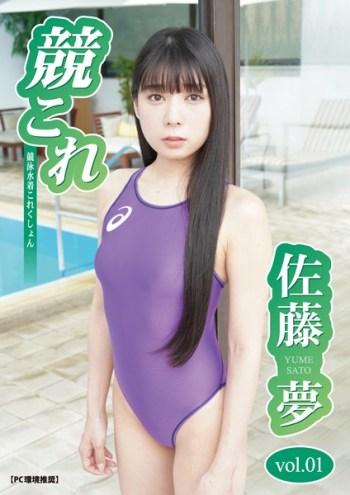 競これ -競泳水着これくしょん- 佐藤夢 vol.01