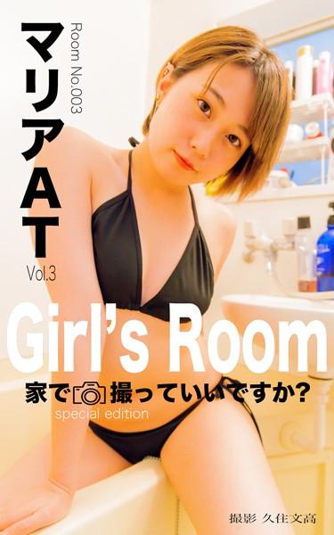 Girl's Room 003 マリアAT〜家で撮っていいですか!?〜 イエデトッテイイデスカ!?