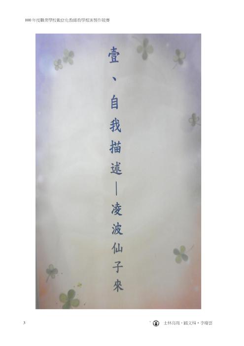 http://i2.wp.com/ebook.slhs.tp.edu.tw/books/leeching/1/ 小雲子的教學檔案