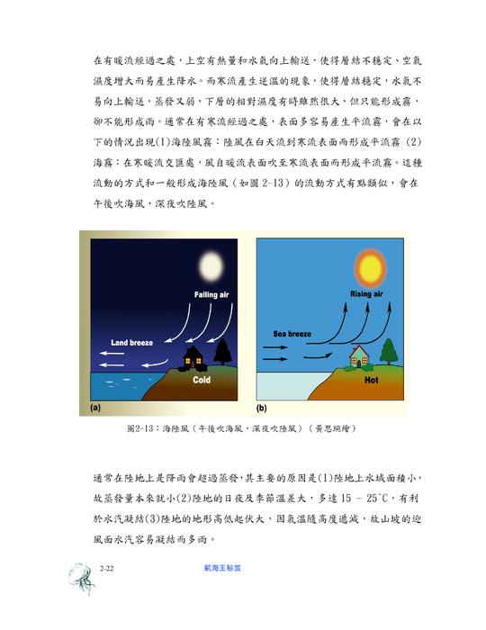 白 帝 社 中國 語 教科書