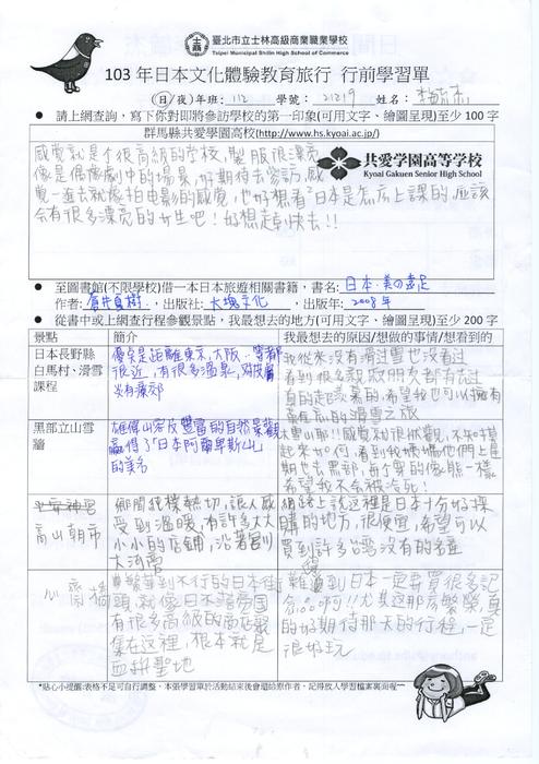 http://i2.wp.com/ebook.slhs.tp.edu.tw/books/slhs/36/ 103年日本文化體驗教育旅行學生 ...