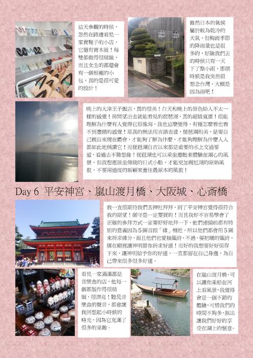 http://i2.wp.com/ebook.slhs.tp.edu.tw/books/slhs/36/ 103年日本文化體驗教育旅行學生學習成果冊