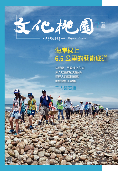 http://i2.wp.com/ebook.tycg.gov.tw/books/tycgad/39/ 2016冬季號文化桃園