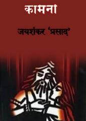 Kamona (कामना) by Jaishankar Prasad Pdf in Hindi poetry ebook