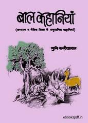 Bal Kahaniya (बाल कहानिया) by Muni Kanheyalal Pdf download. hindi free book