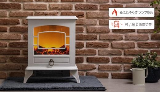 暖炉型ヒーターを選ぶときのポイント