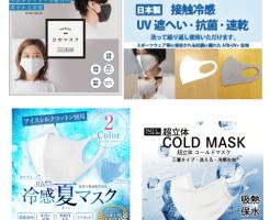 ひにゃり冷感マスク