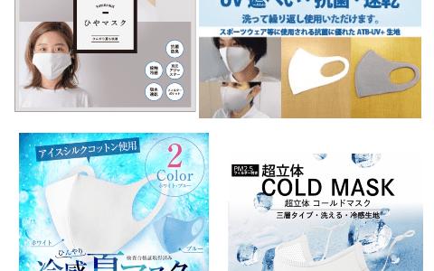 """夏用マスクのオススメ!いま絶対ゲットしたい""""ひんやり""""「冷感マスク」5選"""