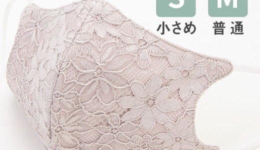 ハニーズの洗えるエコマスク【ケーブル柄】【花柄レース】が再入荷(10/13日)