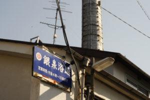 SONY NEX-5 + Asahi SMC Tacmar 1:1.8/55