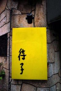 武蔵小山路地 028
