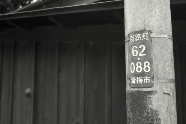FUJIFILM X-PRO1 super-multi-coated  TAKUMAR 28mm F3.5 小澤酒造裏手