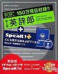 英辞郎 バリューパック Speak!版