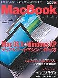 MacBookパーフェクトガイド