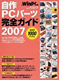自作PCパーツ完全ガイド―最新版 (2007)