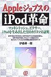 AppleジョブスのiPod革命―マッキントッシュ、ピクサー、iPodを生み出した男のカリスマの証明