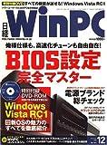 日経 WinPC (ウィンピーシー) 2006年 12月号 [雑誌]