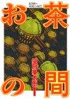 お茶の間 (1) (ミスターマガジンKC (07)) (-)