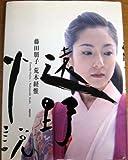 遠野小説ー藤田朋子初ヌード写真集 [大型本]