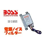 電源ノイズフィルター サプレッサー B15N BOSS AUDIO